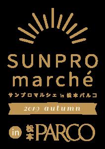 サンプロマルシェ2019autumn   11/2(土)、3(日)、4(月)!3日間開催!