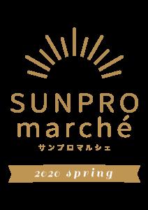 サンプロマルシェ2020spring   5/16(土)、17(日) 開催予定!